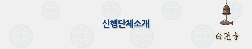 신행단체소개